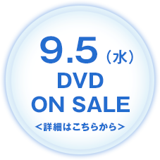 9.5(水)DVD ON SALE
